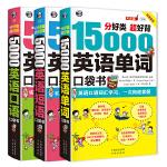 分好类超好背 英语口袋书:15000单词+5000口语+5000短语(3册套装)