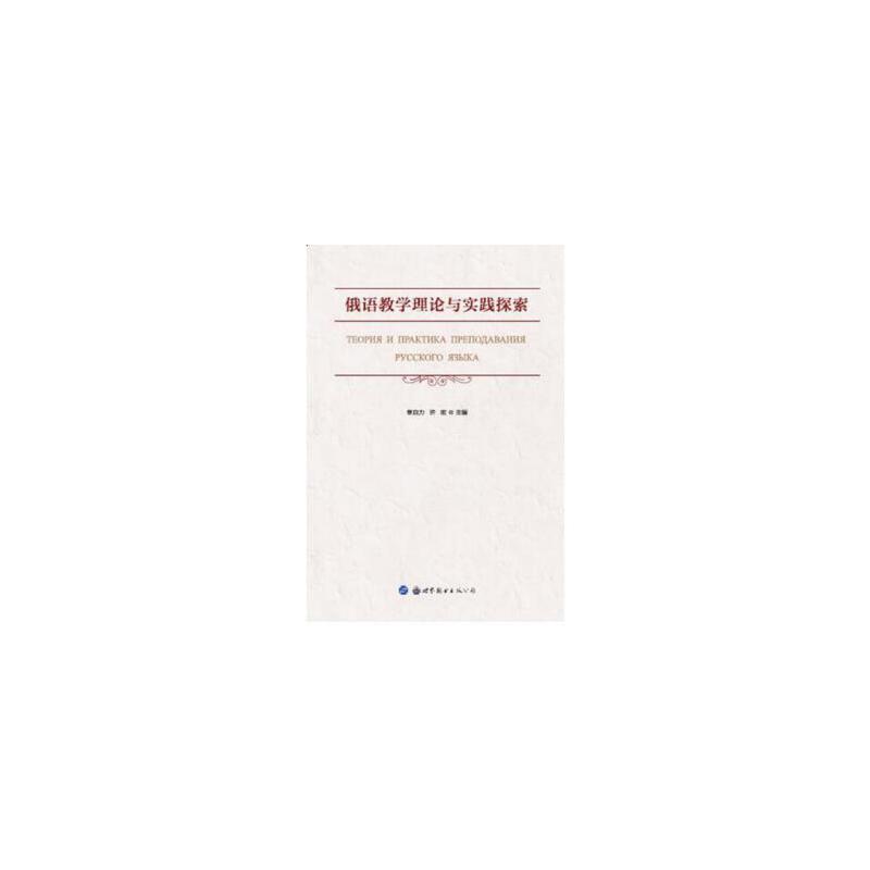 俄语教学理论与实践探索 章自力  许宏 世界图书出版公司 【正版书籍 闪电发货 新华书店】