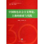 中国特色社会主义理论:上海的探索与实践
