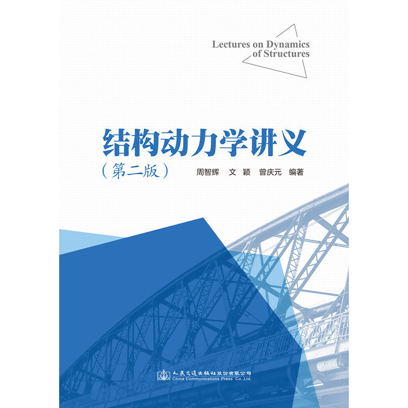 结构动力学讲义(第二版)