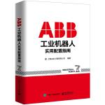 ABB工业机器人实用配置指南
