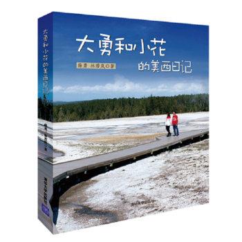 【RTZ】大勇和小花的美西日记 薛勇,林若岚 清华大学出版社 9787302320197亲,全新正版图书,欢迎购买哦!