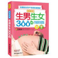 生男生女300问 王艳琴 中医古籍出版社【新华书店 值得信赖】