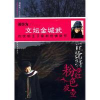 全新正品丘比特的粉红色夜空 刘轶男 中国青年出版社 9787500673743 缘为书来图书专营店