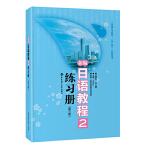 新编日语教程2练习册(第三版)