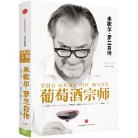 葡萄酒宗师