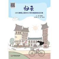 归来:2012暑期上海市中小学生情感体验征文集(【按需印刷】)