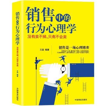 销售中的行为心理学(pdf+txt+epub+azw3+mobi电子书在线阅读下载)
