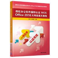 微软办公软件国际认证MOS Office 2016大师级通关教程