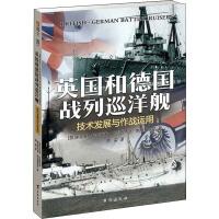 英国和德国战列巡洋舰 技术发展与作战运用 (意)米凯莱・科森蒂诺(Michele Cosentino) 著 贾雷 译