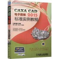 CAXA CAD电子图板2015标准实例教程 胡仁喜 机械工业出版社