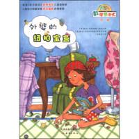 封面有磨痕-TJ-数学帮帮忙・互动版:外婆的纽扣宝盒――分类 [美] 琳达・威廉姆斯・亚伯,[美] 佩奇・伊斯特伯恩・