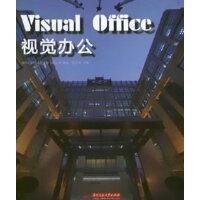 视觉办公(为工作人员创造一个舒适、方便、卫生、安全、高效的工作环境)