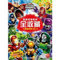 超级英雄贴纸全收藏:超级英雄小队