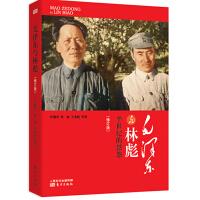 毛泽东与林彪(修订版)