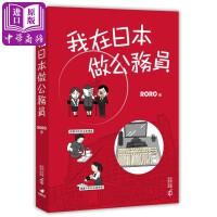 【中商原版】我在日本做公务员 港台原版 RORO 香港中和出版