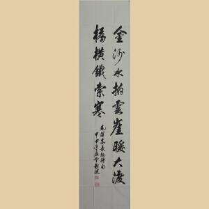 《长征选句》李越波 亲笔 【RW307】四川书协会员