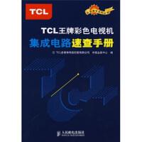 TCL彩色电视机集成电路速查手册