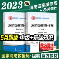 消防设施操作员考试教材2020 劳动社新大纲版 2020消防设施操作员教材基础知识、初级、中级、高级、技师 高级技师 技