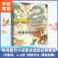 林海音奶奶讲寓言(全4册)