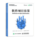 软件项目估算