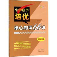 68所名校图书 小学数学培优核心知识66讲4年级 长春出版社