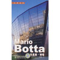 【旧书二手书9成新】 Mario Botta 大师系列 马里奥?博塔 付晓渝 9787508365824 中国电力出版
