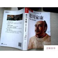 【二手旧书9成新】德川家康(第四部):兵变本能寺