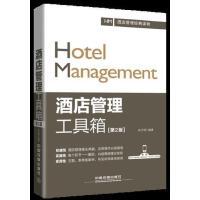 【旧书二手书9成新】酒店管理工具箱(第2版) 赵文明 9787113220051 中国铁道出版社