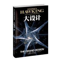 《大设计》(霍金全新著作,阐释宇宙终极问题)
