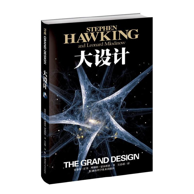 《大设计》(霍金全新著作,阐释宇宙终极问题)霍金开微博了,仿佛可以连接宇宙了