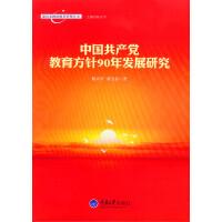 中国共产党教育方针90年发展研究