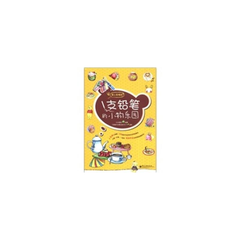 【RTZ】爱上画插画:1支铅笔的小物乐园(双色) IC动漫社 电子工业出版社 9787121157653 亲,全新正版图书,欢迎购买哦!