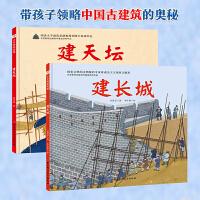 正版2册 建长城+建天坛 伟大的奇迹科学绘本系列 带孩子了解古代建筑工艺的奥秘,揭秘古人惊人的智慧。 北京科技出版