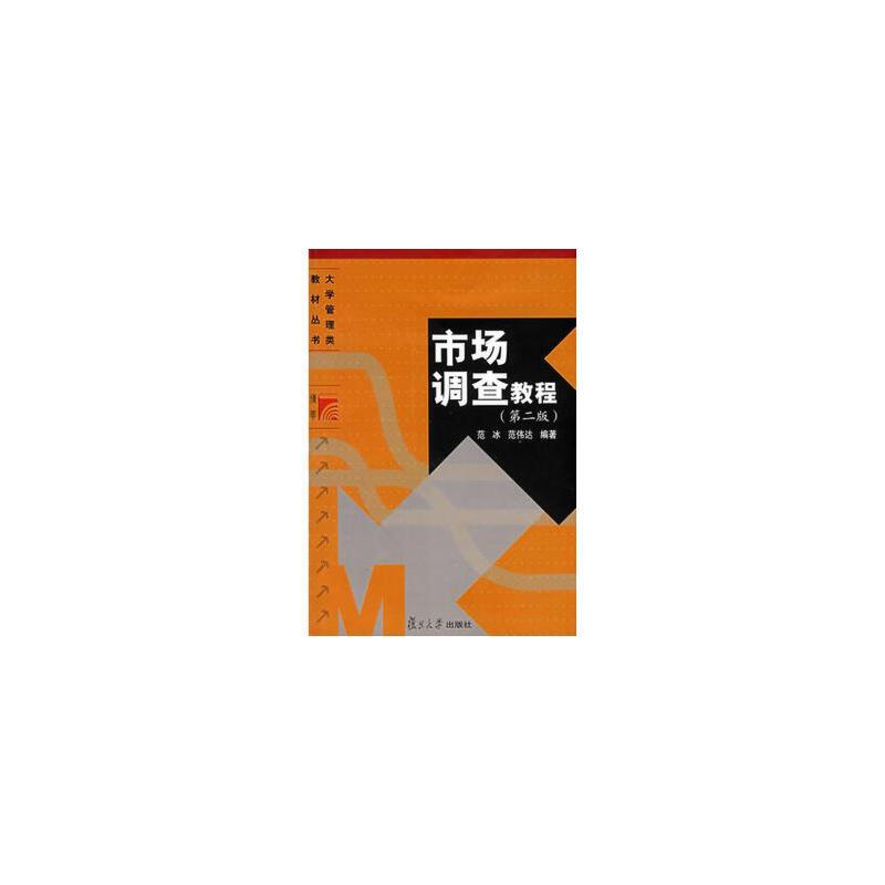 市场调查教程(第二版) 范冰 复旦大学出版社 【正版书籍 闪电发货 新华书店】
