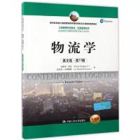 正版现货 物流学 英文版第11版 中国人民大学出版社9787300225456