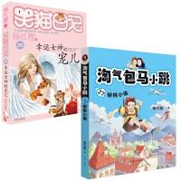 当当网童书 笑猫日记 幸运女神的宠儿 淘气包马小跳 樱桃小镇 小学一二三四年级课外