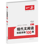 开心语文 第4次修订 现代文阅读技能训练100篇高二 名师编写审读 28所名校联袂推荐