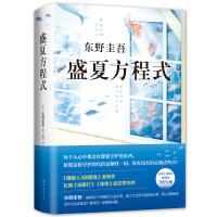 东野圭吾:盛夏方程式(《嫌疑人X的献身》系列长篇小说)