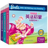 芭比公主英语启蒙分级绘本(1-3套装)(专供)