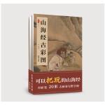 山海经古彩图(全2册)