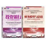财务模型与估值:投资银行和私募股权实践指南 投资银行:Excel建模分析师手册(2册)