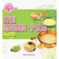 【二手旧书9成新】3分钟自制蔬果面膜 护肤品9787501971107采薇中国轻工业出版社