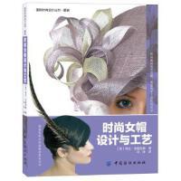 【正版二手书9成新左右】时尚设计丛书服装:时尚女帽设计与工艺9787506498340