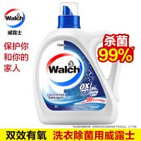 威露士抗菌有氧洗洗衣液2L