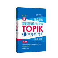 完全掌握新韩国语能力考试TOPIKⅡ(中高级)词汇(详解+练习)(第二版赠音频)韩语考试韩语中高级考