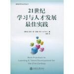 21世纪学习与人才发展最佳实践