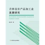 【TH】吉林省农产品加工业发展研究 姜会明 中国农业出版社 9787109179332