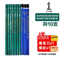 中华牌101木制绘图铅笔 HB/2B/2H学生素描美术书写铅笔小学生用学习用品