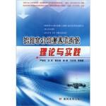 【RTZ】沈阳市水利信息化建设理论与实践 严登华,等 黄河水利出版社 9787550900806